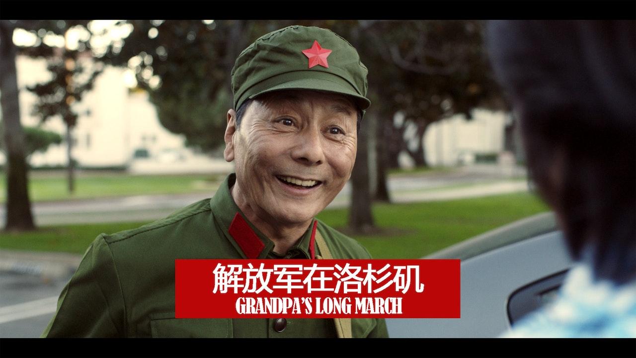 Grandpa's Long March