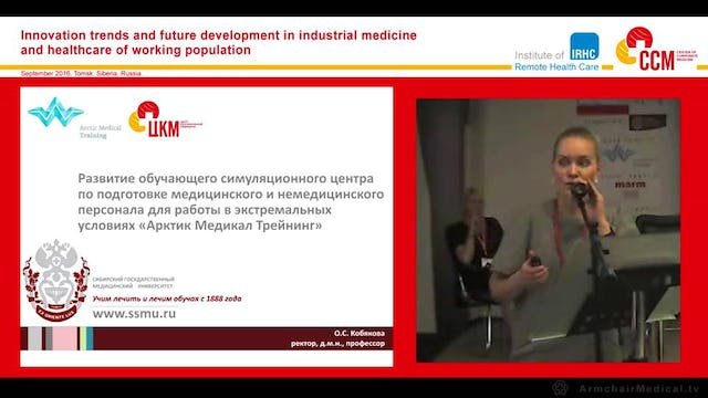 The Development of the Simulation Training  Center for medical and non-medical personnel working in austere locations – Arctic Medical Training Olga Kobyakova (Russian Language)