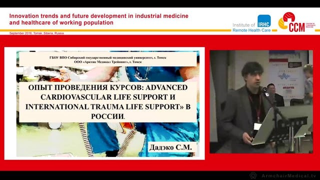 ITLS and ACLS training experience in Russia Sergei Dadeko (Russian Language)