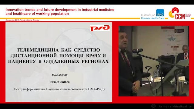 Telemedicine as a remote assistance instrument for a physician and a patient in remote locations Valery Stolyar (Russian Language)