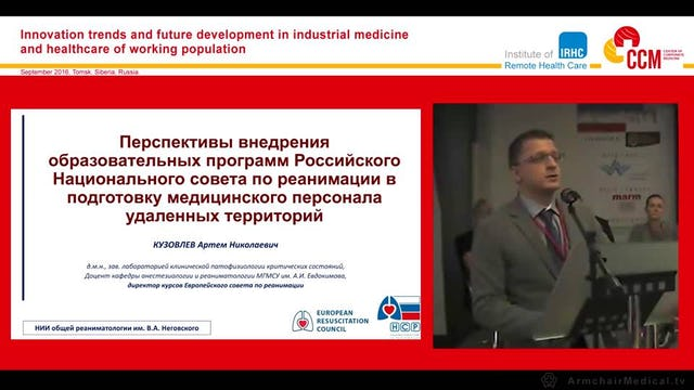 Prospects for the adoption of the Russian National Resuscitation Council educational programs for the training of remote healthcare practitioners Artem Kuzovlev (Russian language)