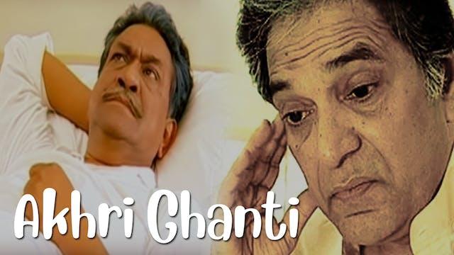 Akhri Ghanti