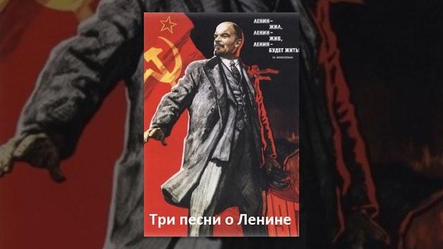 Tre canzoni su Lenin