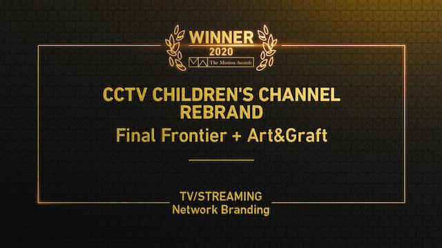 CCTV's Children's Channel Rebrand