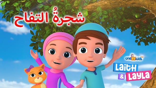 شجرة التفاح - ليث وليلى (الحلقة 1) - ...