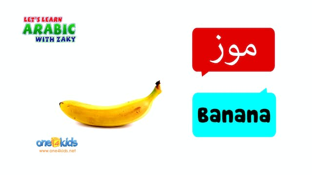 Learn Fruits in Arabic