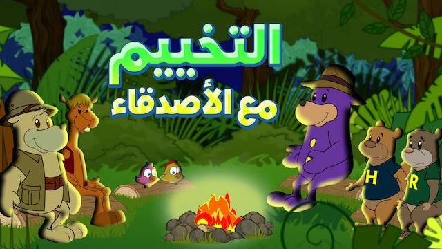 التخييممع الأصدقاء - Camping with Friends