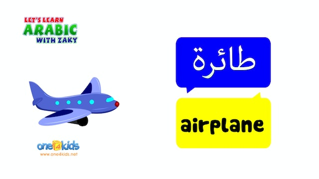 Learn Transport in Arabic