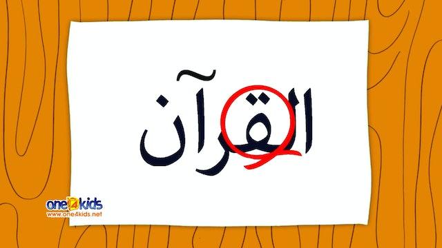 Qaaf is for Quran