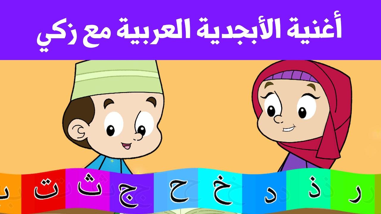 One4kids - Arabic العربية