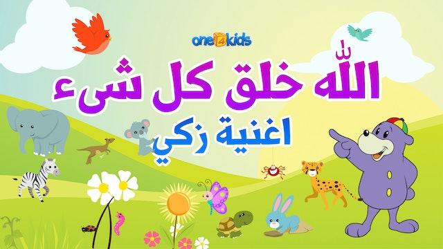 الله خلق كل شىء اغنية زكي - Allah Created Everything by Zaky