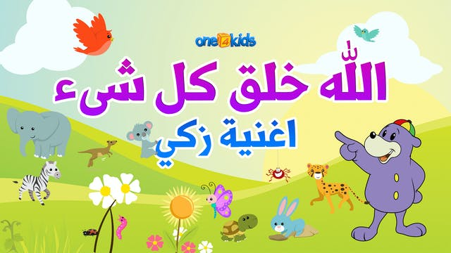 الله خلق كل شىء اغنية زكي - Allah Cre...