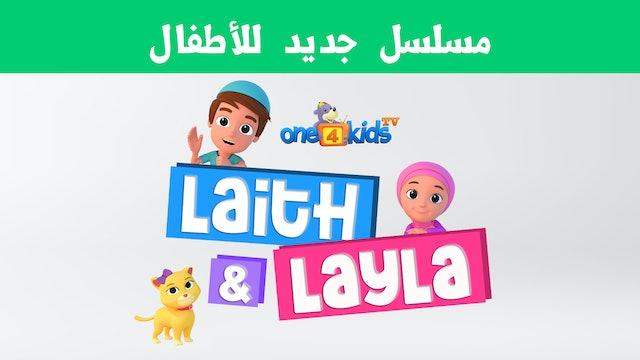 ليث وليلى - LAITH & LAYLA
