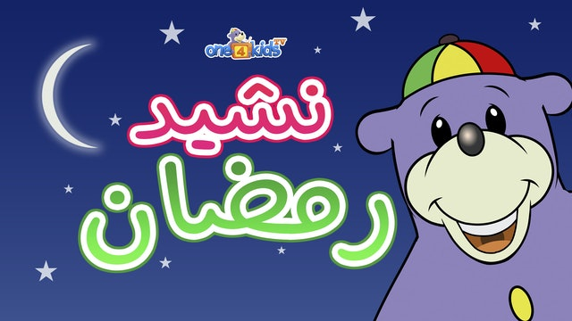 أنشدة رمضان مع زكي - Ramadan Song with Zaky