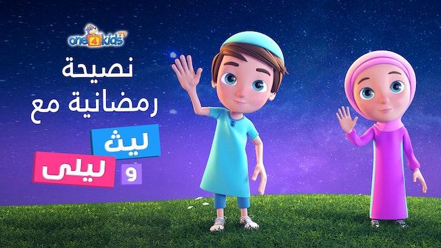 نصيحة رمضانية مع ليث وليلى 🌙 - Ramadan Advice with Laith & Layla 🌙