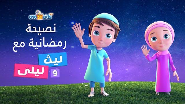 نصيحة رمضانية مع ليث وليلى 🌙 - Ramada...