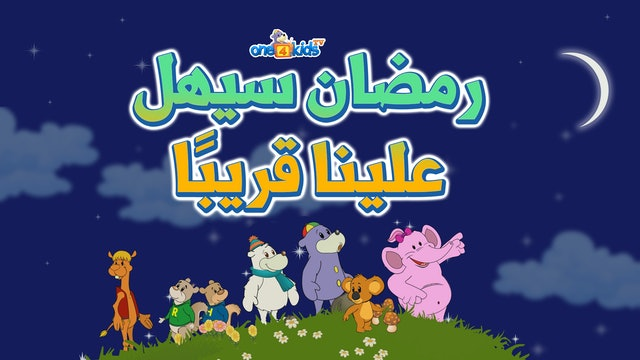 رمضان سيأتي قريبا  |  Ramadan Will Be Here Soon