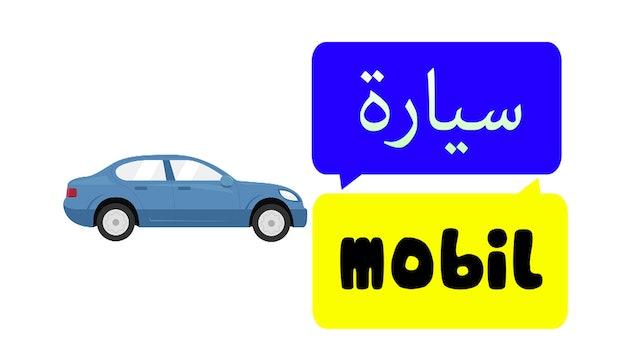 Belajar bahasa Arab dengan Zaky - Transportasi