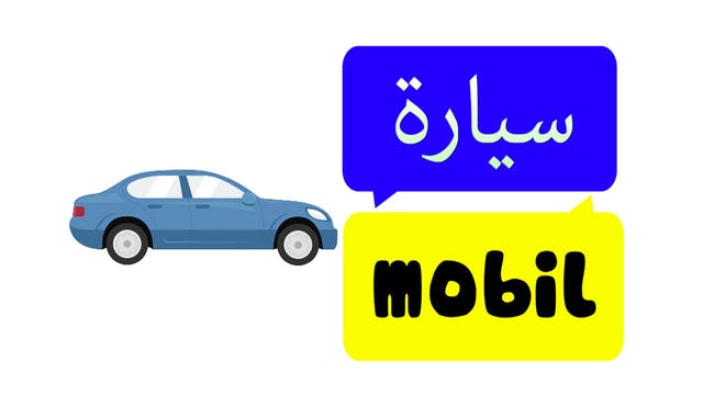 Belajar bahasa Arab dengan Zaky - Tra...
