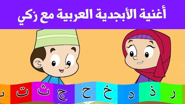 أغنية الأبجدية العربية مع زكي - Arabi...