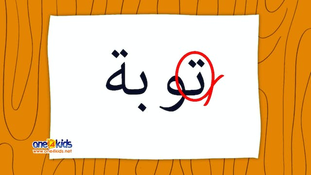 Taa is for Tawbah (Repentance)