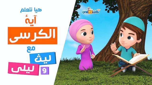 دعونا نتعلم آياتول الكرسي مع ليث وليلى - Let's Learn Ayatul Kursi with L & L!