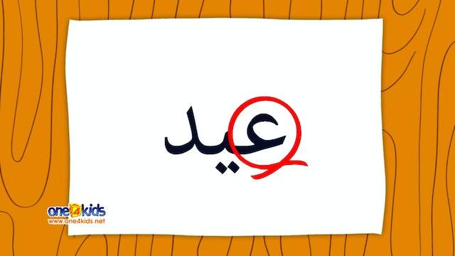 Ayn is for Eid