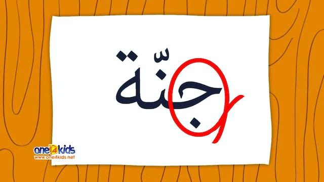 Jeem is for Jannah (Paradise)