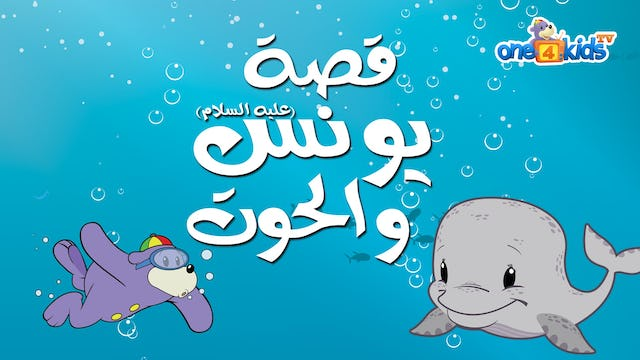 The Story of Yunus the Whale (Arabic Version)