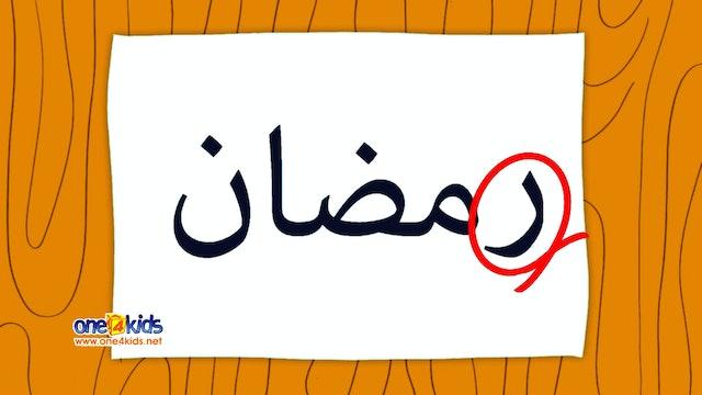 Raa for Ramadan, Saad is Sawm