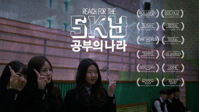 Reach for the SKY 공부의 나라 - DELUXE EDITION
