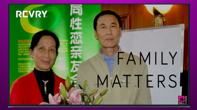 Family Matters | 彩虹旗下的俺爹俺娘