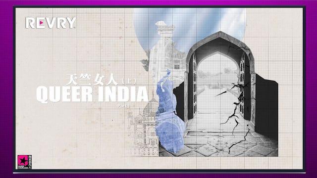 Queer India Episode 1 | 天竺女人第一集