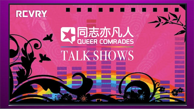 Queer Comrades Talk Shows | 说说同志们