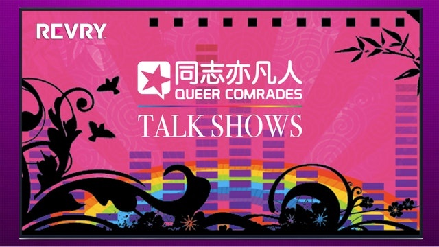 Queer Comrades Talk Shows   说说同志们