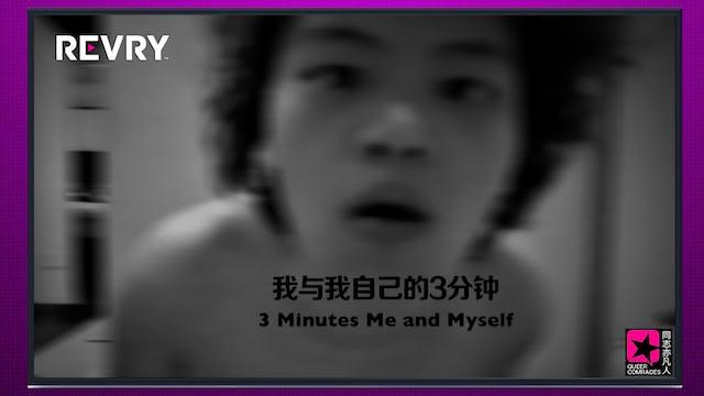3 Minutes Me and Myself | 我与我自己的三分钟