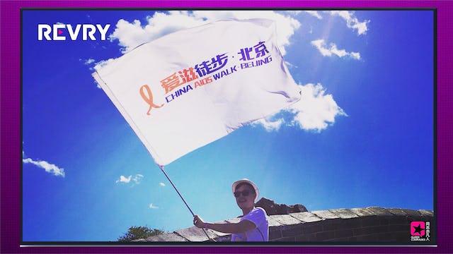 China AIDS Walk in Beijing | 中国长城爱滋徒步北京站活动举行