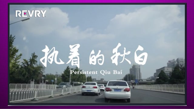 Persistent Qiu Bai | 执着的秋白