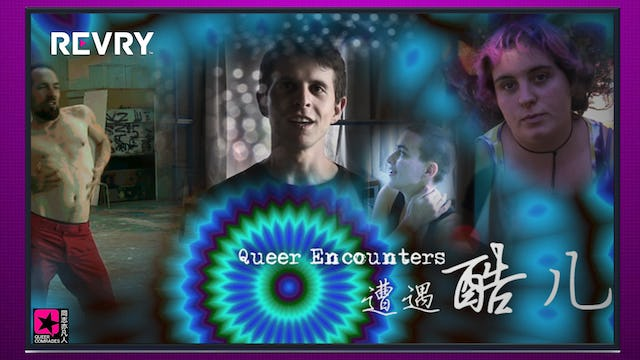 Queer Encounters | 遭遇酷儿