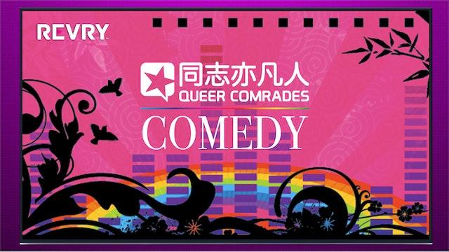 Queer Comrades Comedy | 同志主题的喜剧