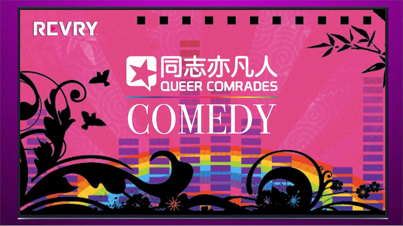 Queer Comrades Comedy   同志主题的喜剧