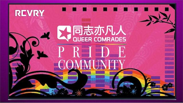 Queer Comrades Pride Community   同志骄傲