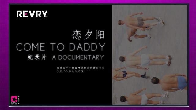 Come To Daddy | 恋夕阳
