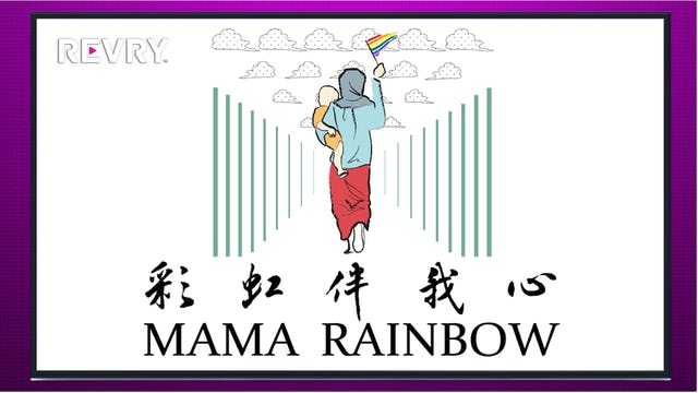 Mama Rainbow | 彩虹伴我心