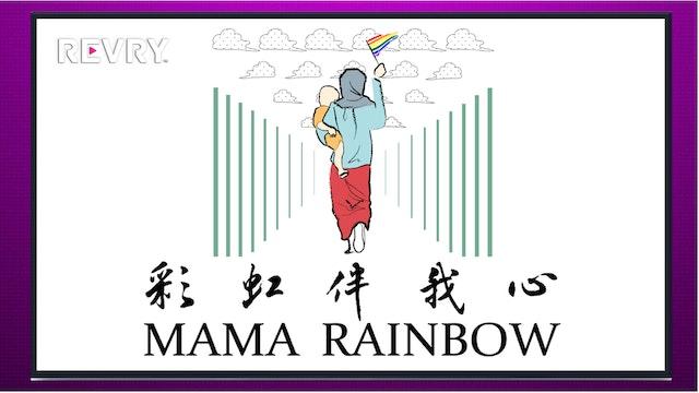 Mama Rainbow   彩虹伴我心