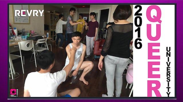 2016 Queer University | 2016年酷儿大学