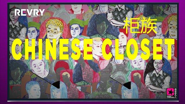 Chinese Closet 柜族