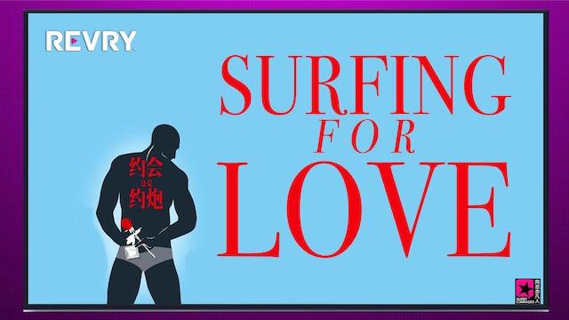 Surfing for Love | 约会还是约炮