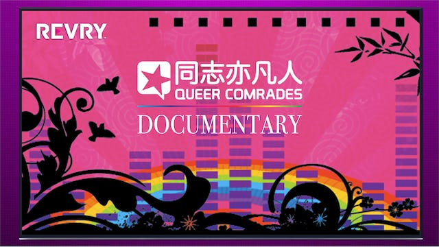 Queer Comrades Documentary | 纪录片