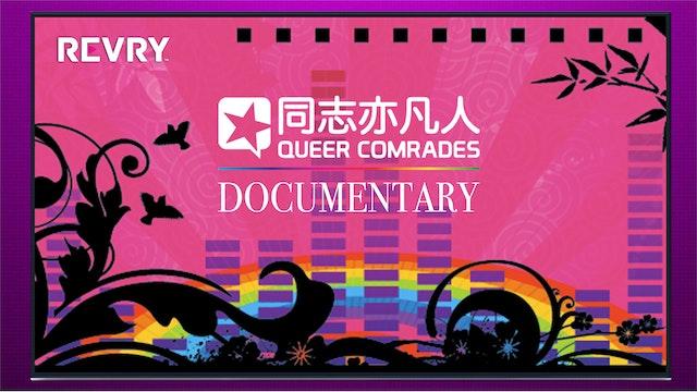 Queer Comrades Documentary   纪录片